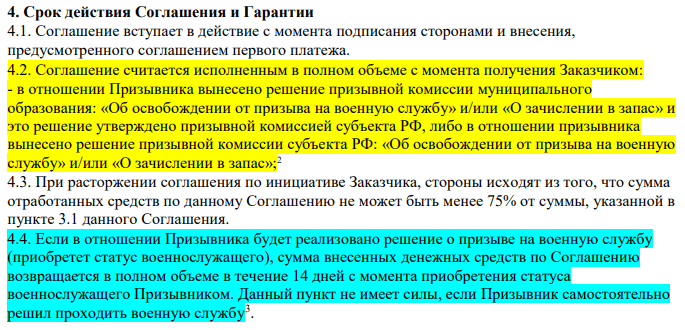 договор армейка.net