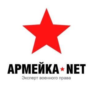 армейка-net