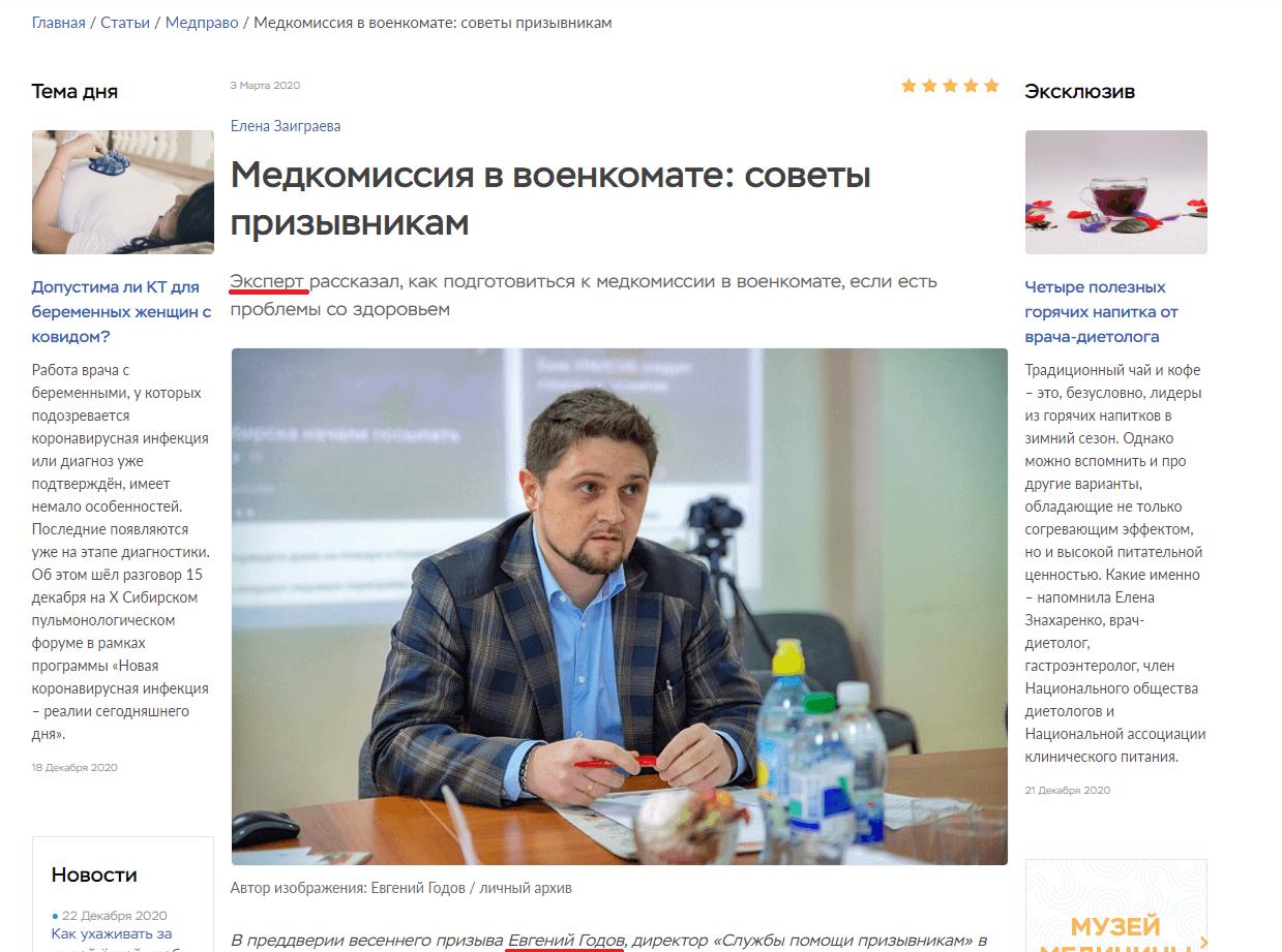 Евгений Годов