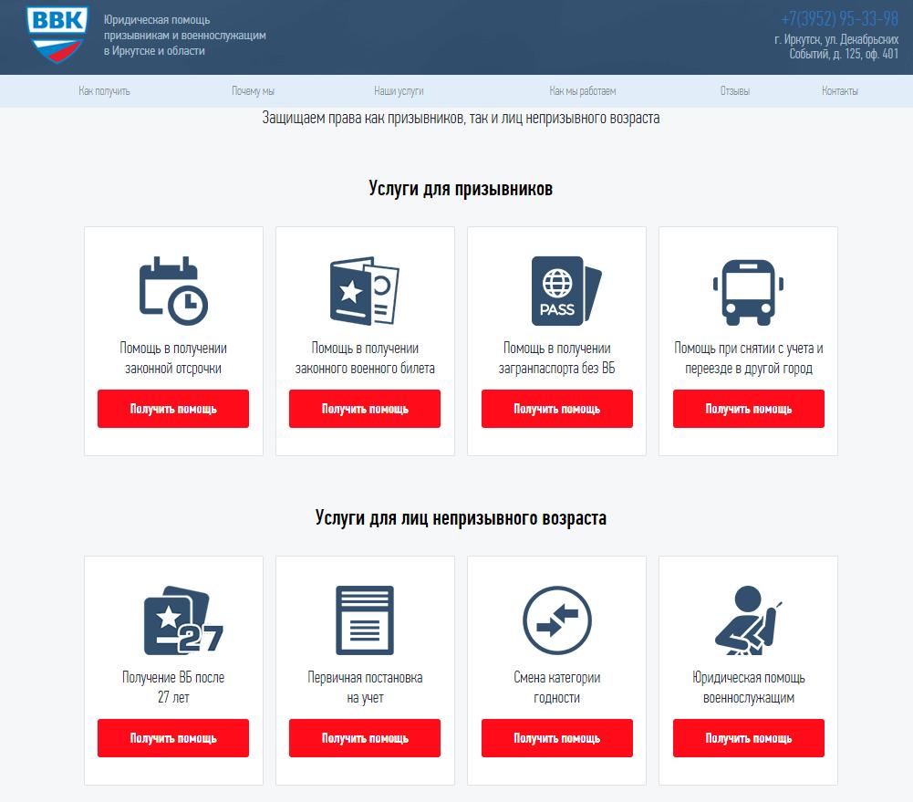 тарифы Иркутск